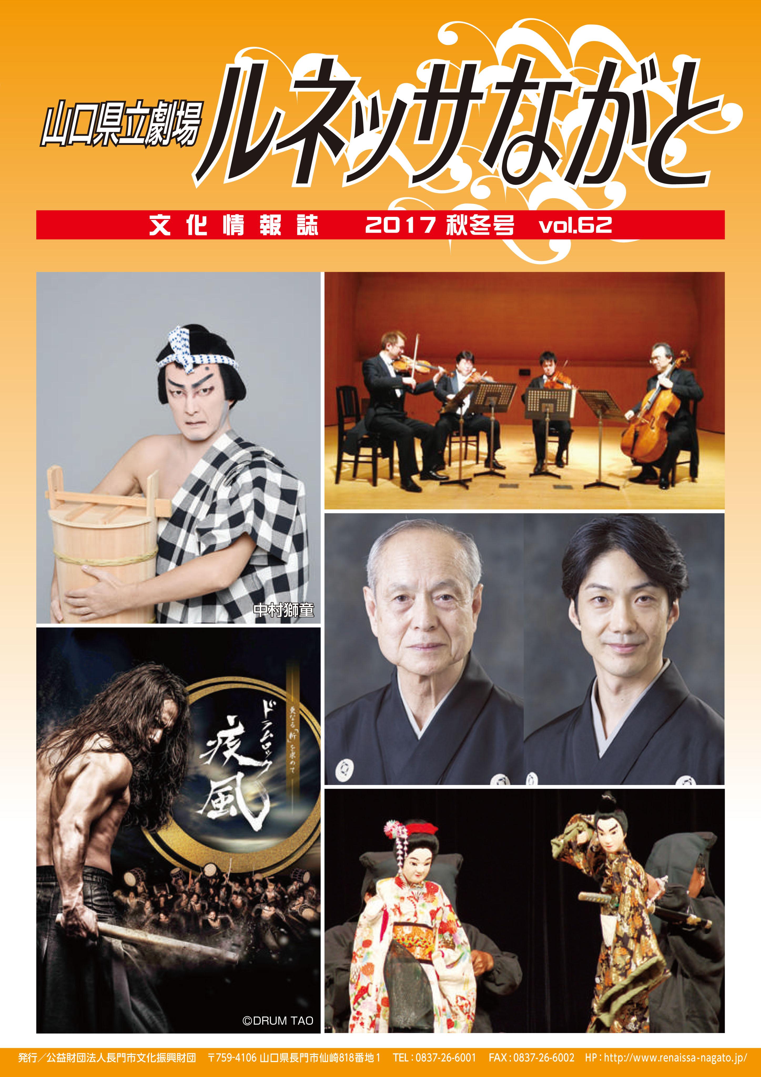 vol.62 2017年秋冬号