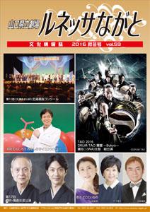vol.59 2016年秋冬号