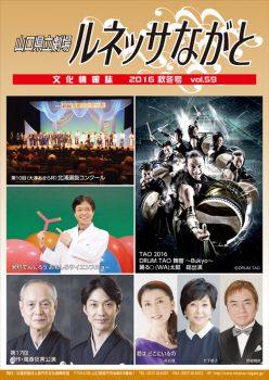 2016秋冬号 vol.59