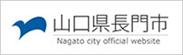 長門市役所ウェブサイト