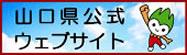 山口県公式ウェブサイトへ